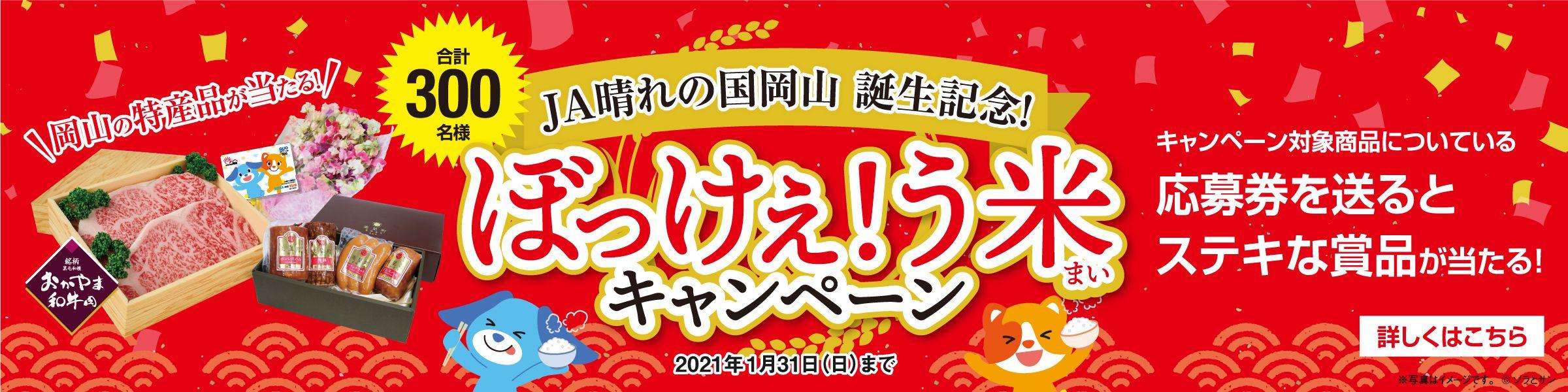 JA晴れの国岡山誕生記念! ぼっけぇ!う米キャンペーン
