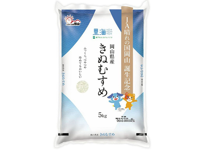 【令和2年産】岡山県産きぬむすめ(里海米)5kg