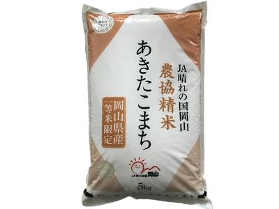 【令和2年産】農協精米 あきたこまち 5kg【精米】岡山県産