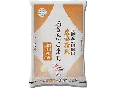 【令和3年産】農協精米 あきたこまち 5kg【精米】岡山県産