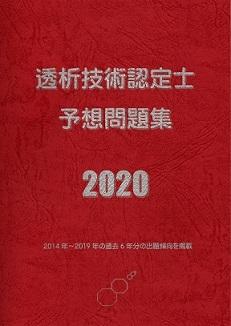 透析技術認定士予想問題集  2020