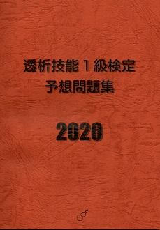 透析技能1級検定予想問題集 2020
