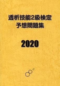 透析技能2級検定予想問題集 2020
