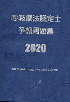 呼吸療法認定士予想問題集2020