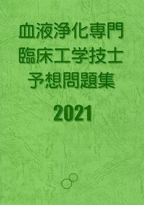 血液浄化専門臨床工学技士 予想問題集2021