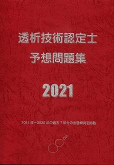 透析技術認定士予想問題集  2021