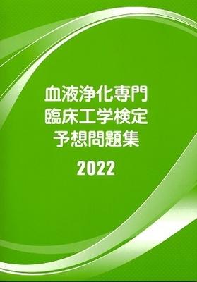 血液浄化専門臨床工学検定予想問題集2022