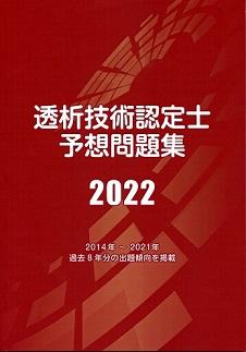 透析技術認定士予想問題集2022