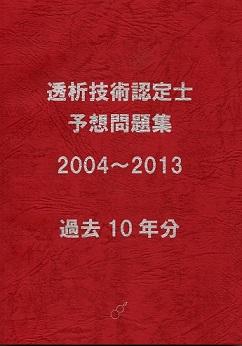 透析技術認定士予想問題集  2004~2013