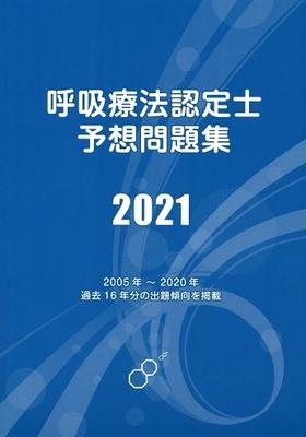 呼吸療法認定士予想問題集2021