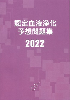 認定血液浄化予想問題集2022