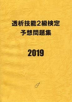 透析技能2級検定予想問題集 2019