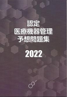 認定医療機器予想問題集2022