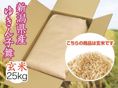 【令和2年産】ゆきん子舞 玄米(25kg)