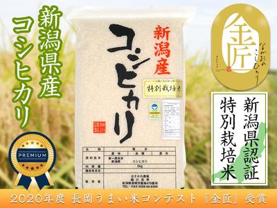 【令和2年産】県認証コシヒカリ 白米(5kg)