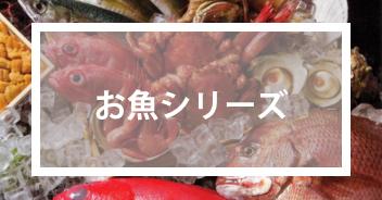お魚シリーズ