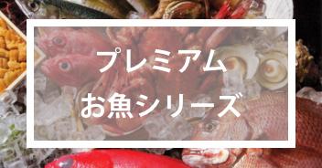 プレミアムお魚シリーズ