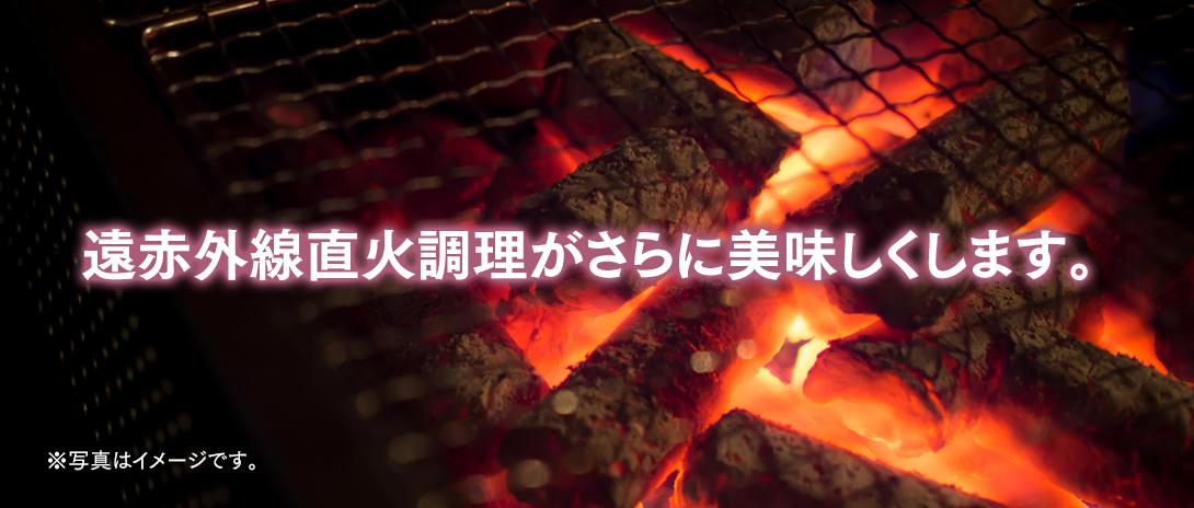 遠赤外線直火調理がさらに美味しくします。※写真はイメージです。