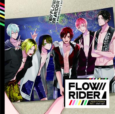 <通常版>Flow//Rider ドラマCD Vol.1 -START UP!-