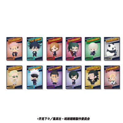 「呪術廻戦」ポストカード付きドリンクチケット