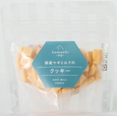 【こまちな】 国産ヤギミルクのクッキー