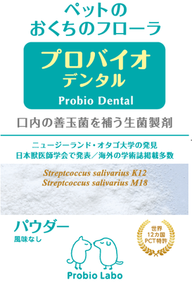 粉末タイプ14g(付属スプーン付き)口腔内サプリメント プロバイオデンタルPET (風味なし)