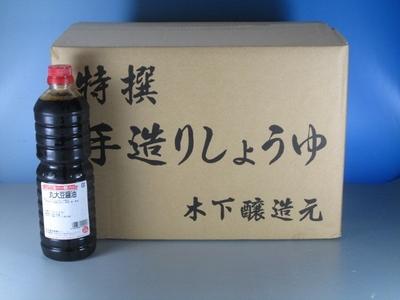 丸大豆醤油(1ケース)