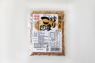 国内産 炒りごま(白) 45g