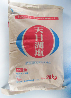 【同梱不可】古代の海の天日塩 20kg【送料込み】
