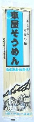 車屋 そうめん 200g(乾麺)