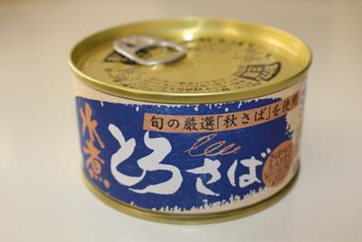 【無くなり次第終了】とろさば水煮缶180g