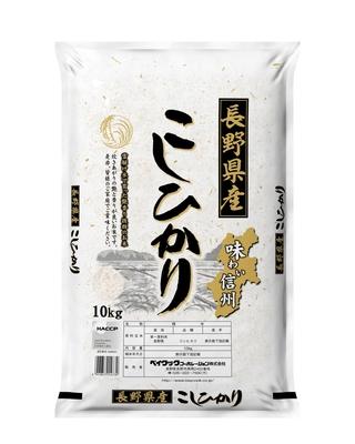 長野県産こしひかり 10kg