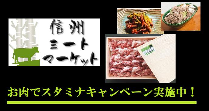 お肉でスタミナキャンペーン