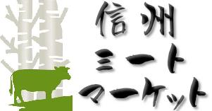 信州ミートマーケット