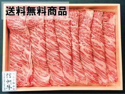 りんご和牛信州牛 肩ロース 鍋・すき焼き用 550g