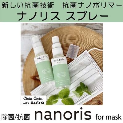【新技術】ナノリス抗菌スプレー(nanoris)forマスク除菌/抗菌ナノポリマー配合