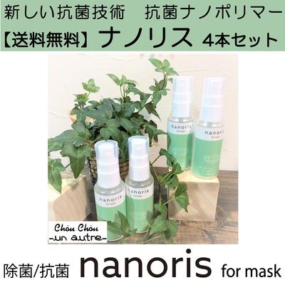 【送料無料4本セット】抗菌/除菌ナノリススプレー50ml(nanoris)除菌/抗菌ナノポリマー配合