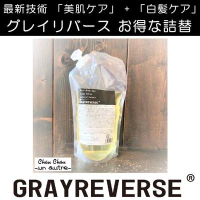 GRAYREVERSE(グレイリバース詰替300ml)美肌+白髪ケア特化の頭皮用ローション