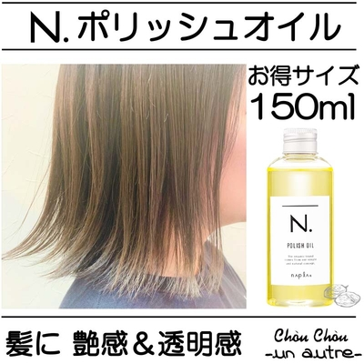 【お得サイズ】新エヌドットポリッシュオイル150ml