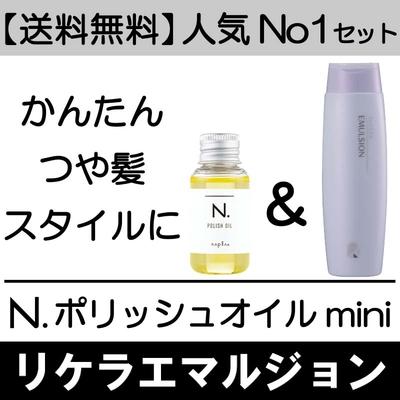 【送料無料】新リケラエマルジョン+N.ポリッシュオイルミニ美髪セットA