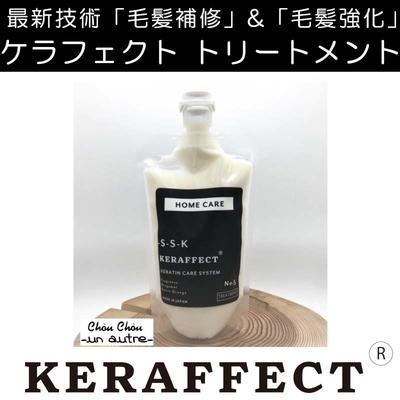 ケラフェクトトリートメント300g【最新毛髪補修&強化成分配合】KERAFFECTTREATMENT