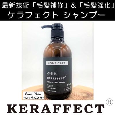 ケラフェクトシャンプー500ml【最新毛髪補修&強化成分配合】KERAFFECTSHAMPOO