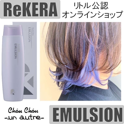 リケラエマルジョン200mlぷるっと艶髪へ最新補修