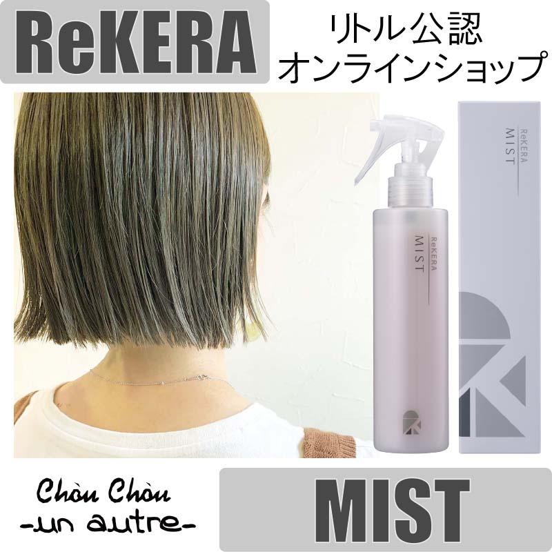 新リケラミスト髪の修復力が段違い。リトル公認オンラインショップ。定価3,200円