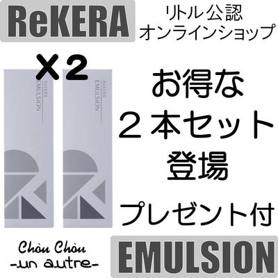 【お得】リケラエマルジョン200ml×2本セット+プレゼント付(1000円相当)送料無料
