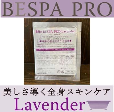 【サロン専売品】エステ入浴剤ビスパプロ☆ラベンダー(10包入)会員様600円OFF