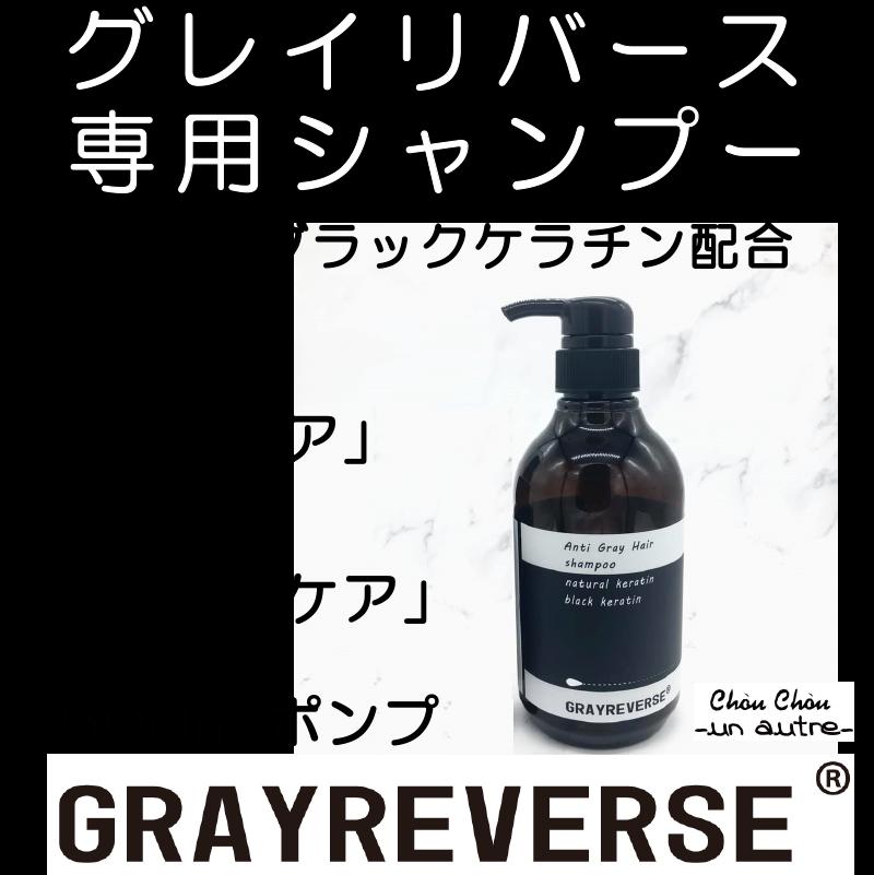 新発売グレイリバースシャンプー500mlGRAYREVERSE美肌・育毛・白髪をトリプルケア
