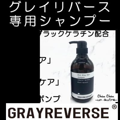 グレイリバースシャンプー500ml(GRAYREVERSE)新登場!最新成分「育毛+白髪ケア」【送料無料】
