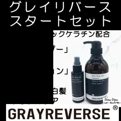 グレイリバースシャンプー&頭皮ローションセットGRAYREVERSE「美肌+育毛+白髪」トリプルケア