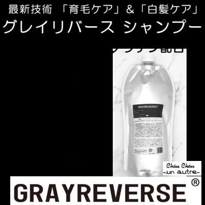 グレイリバースシャンプー詰替1000ml(GRAYREVERSE)新登場!最新成分「育毛+白髪ケア」